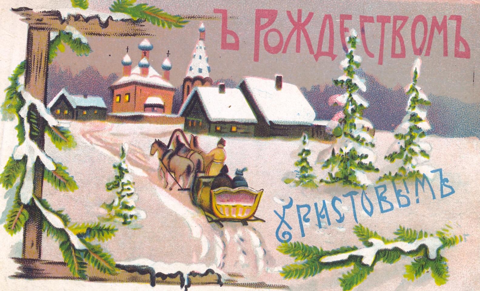 Ziemassvētku un Jaunā gada atklātnes 20. gadsimta sākumā