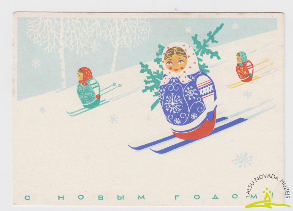 Pastkarte. Apsveikums jaunajā gadā. Sūtīta Braunfeldu un Eglīšu ģimenei Pūņu dzirnavās 20. gs. 60. - 80. g.