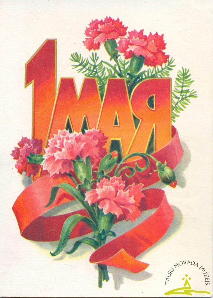 Pastkarte. Apsveikums starptautiskajā darbaļaužu solidaritātes dienā 1. maijā. 20. gs. 60. - 70. g.