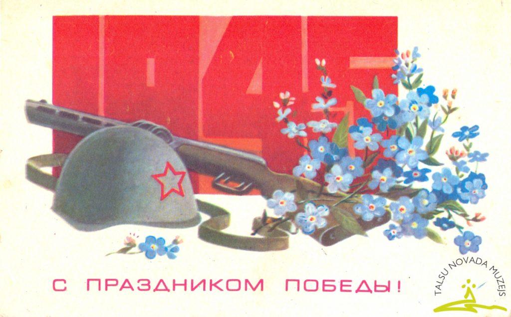 Pastkarte. Apsveikums uzvaras dienā 9. maijā, 1970-tie g.