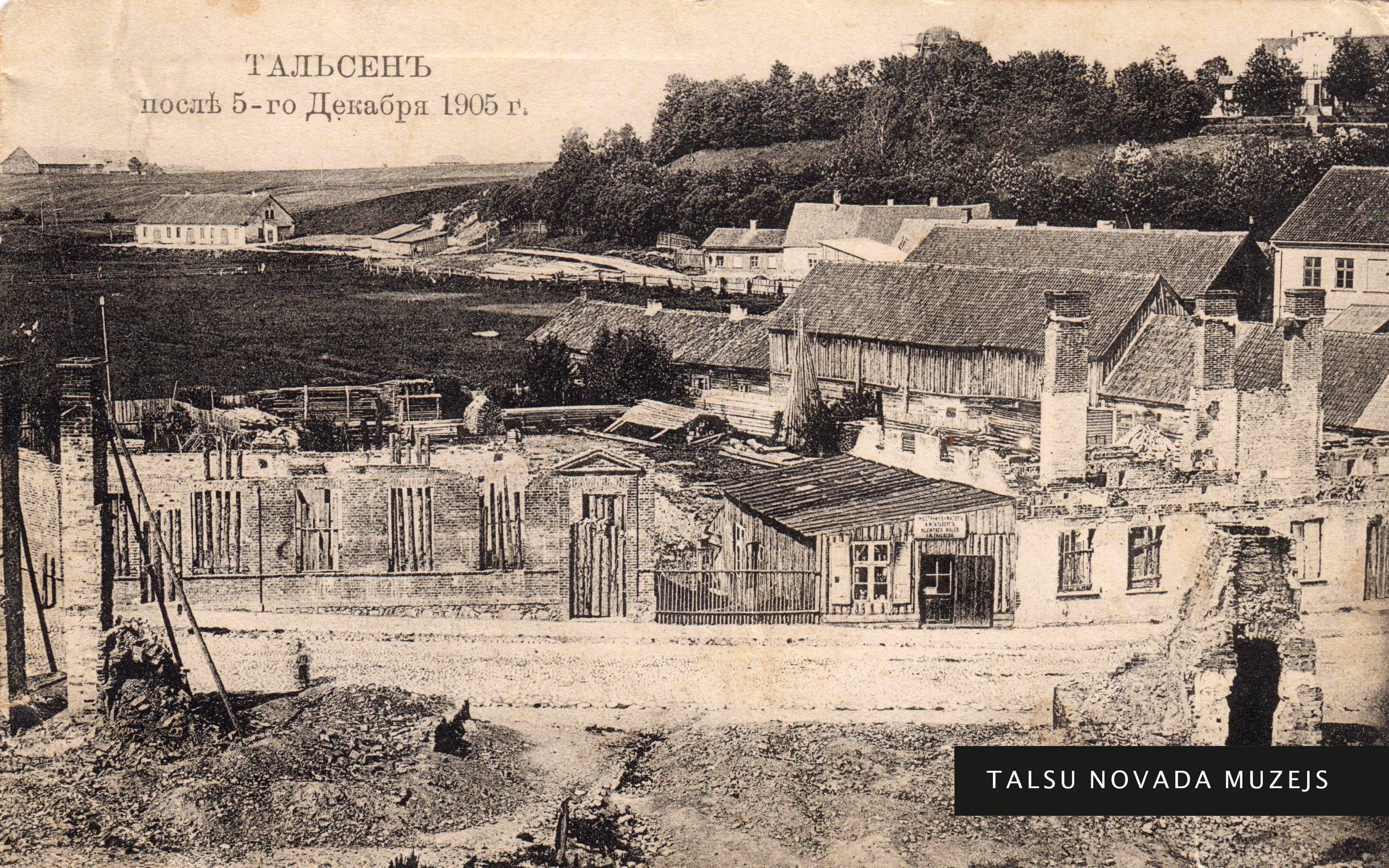 1905. gada revolūcijas laikā sagrauto Talsu namu skatsTNMM 30465